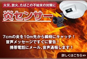 炎センサー
